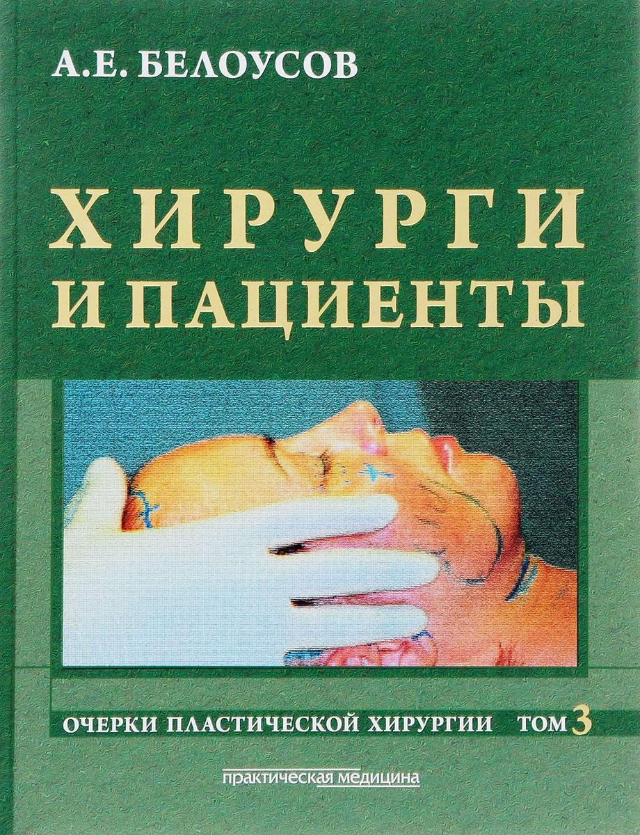 Очерки пластической хирургии. Том 3. Хирурги и пациенты