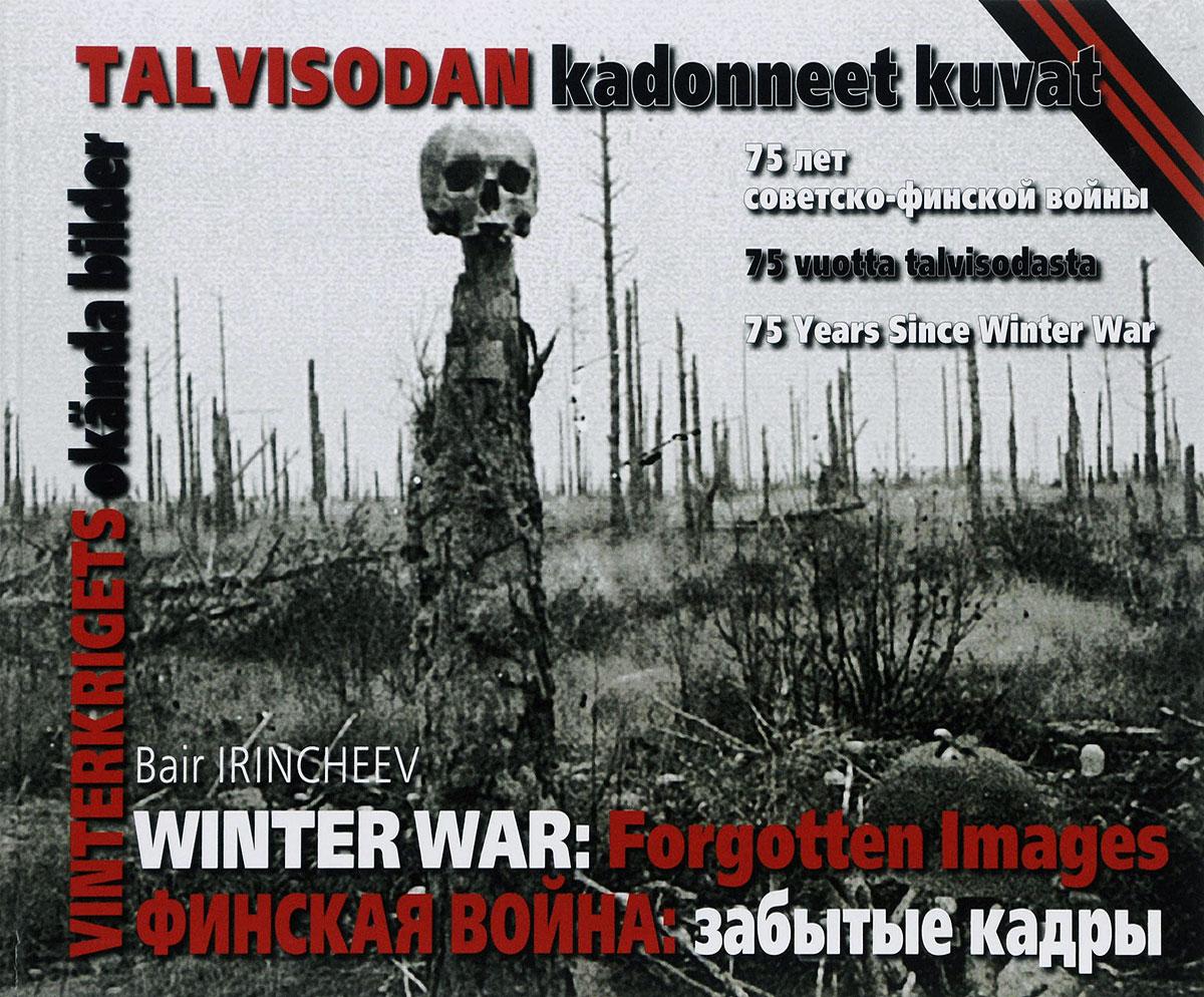 Баир Иринчеев Финская война. Забытые кадры / Winter War: Forgotten Images