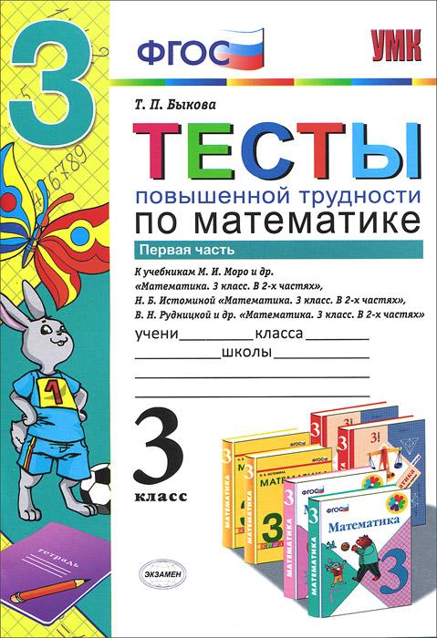 Математика. 3 класс. Тесты повышенной трудности. Часть 1