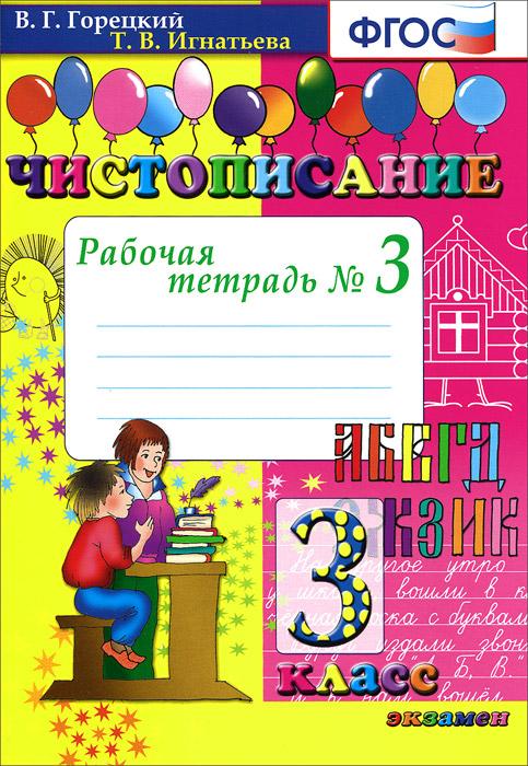 Чистописание. 3 класс. Рабочая тетрадь №3