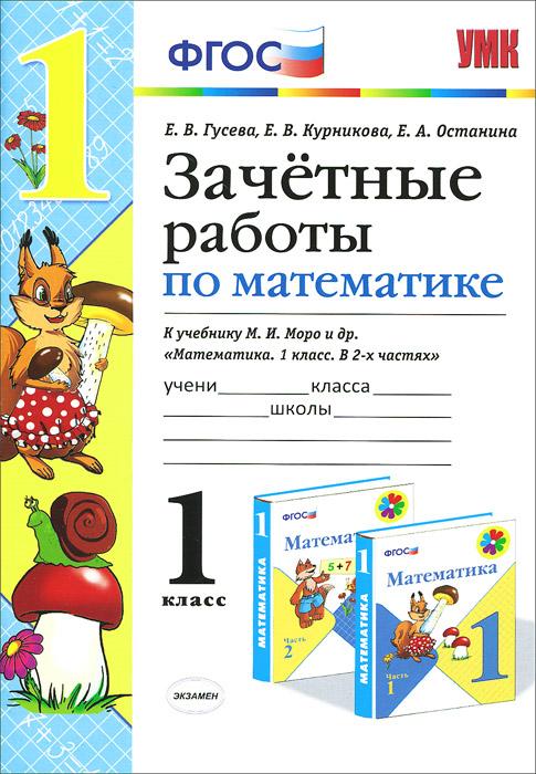 Математика. 1 класс. Зачетные работы к учебнику М. И. Моро и др.
