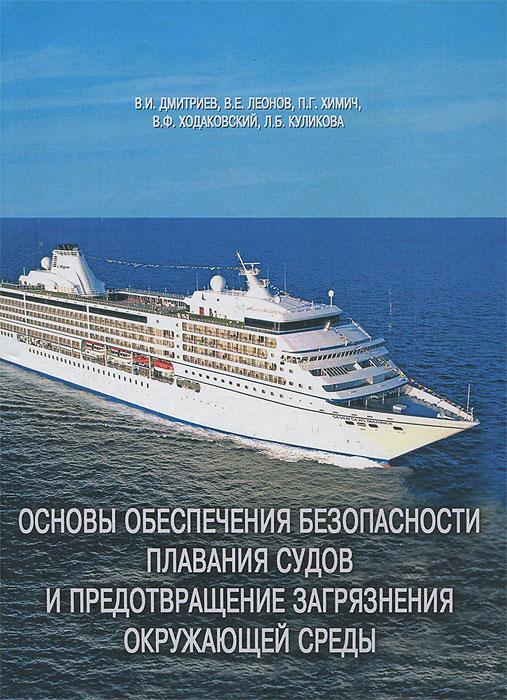 Основы обеспечения безопасности плавания судов и предотвращение загрязнения окружающей среды