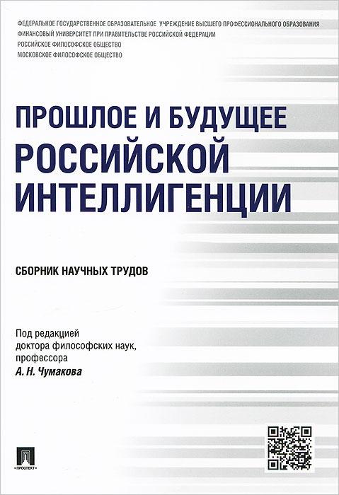 Прошлое и будущее российской интеллигенции. Сборник научных трудов