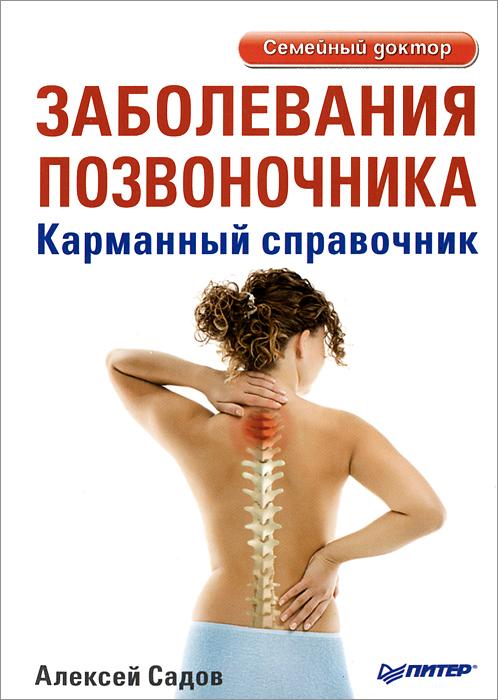 Заболевания позвоночника. Карманный справочник