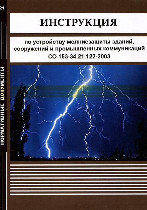 Инструкция по устройству молниезащиты зданий, сооружений и промышленных коммуникаций СО 153-34.21.122-2003