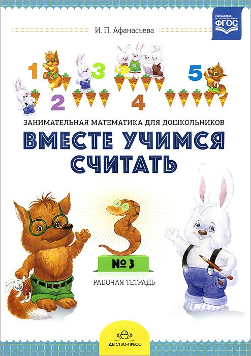 Вместе учимся считать. Занимательная математика для дошкольников. Рабочая тетрадь №3