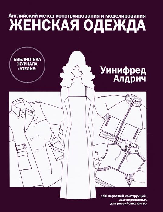 Э-К.БЖА.Женская одежда.Англ.метод конструирования и моделирования. Алдрич У.