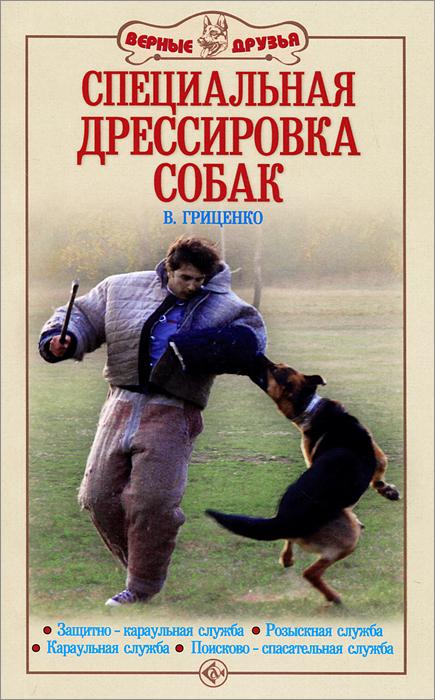 Специальная дрессировка собак. Защитно-караульная служба. Розыскная служба. Караульная служба. Поисково-спасательная служба
