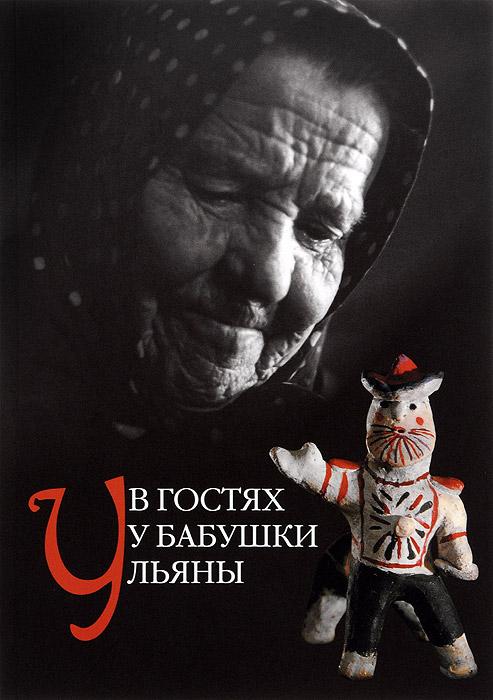 В гостях у бабушки Ульяны