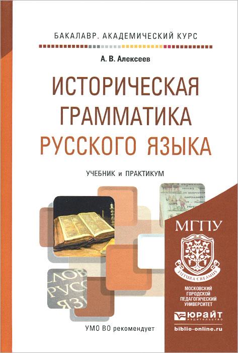 Историческая грамматика русского языка. Учебник и практикум