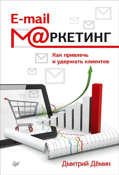 E-mail-маркетинг. Как привлечь и удержать клиентов ( 978-5-496-01290-4 )