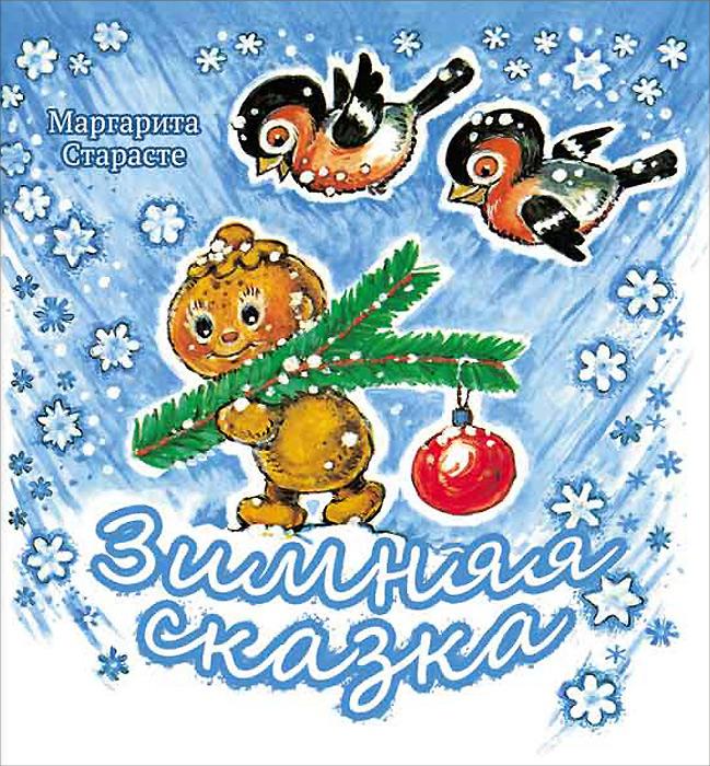 Зимняя сказка12296407Далеко-далеко в лесу, в домике Деда Мороза маленькие гномы готовятся к Рождеству: столько подарков для детей нужно успеть приготовить к празднику! Не сидит без дела и Снегурочка: сегодня она испекла пряничного человечка Хрустика - скоро и он окажется у кого-то из ребят под ёлкой. Но нетерпеливый Хрустик решает не дожидаться праздника - и вот он уже заблудился в зимнем лесу… Пряничному человечку предстоит пережить нешуточные приключения: побывать в гостях у косолапого мишки и четы снеговиков, стать игрушкой для озорных лисят и чудом спастись от чересчур заботливой утки Пеки, которая решила искупать его в горячей воде. Ну и какая же зимняя сказка без настоящего рождественского чуда? Маргарита Старасте, автор и художник этой доброй и поучительной истории, не только написала по-настоящему детскую сказку, но и наделила каждый рисунок частичкой волшебства, которым эта книга с радостью поделится с маленькими читателями!