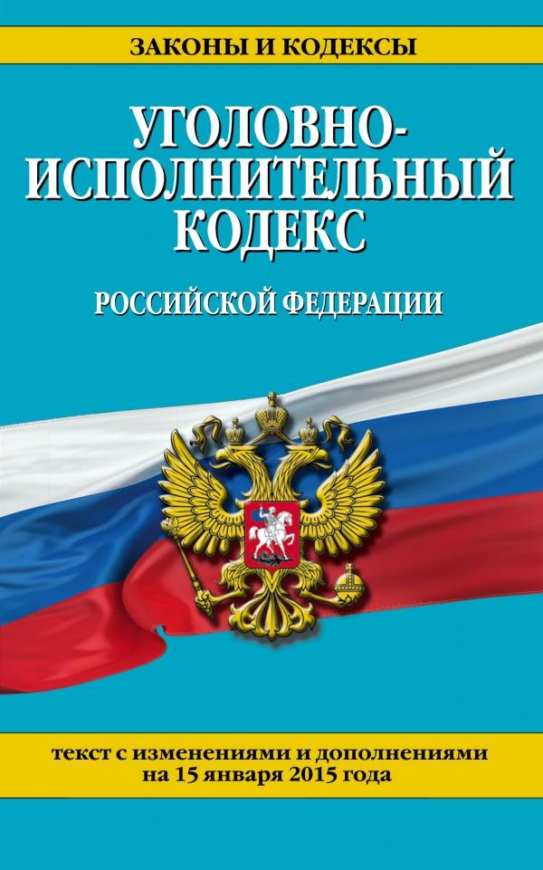 Уголовно-исполнительный кодекс Российской Федерации ( 978-5-699-78931-3 )