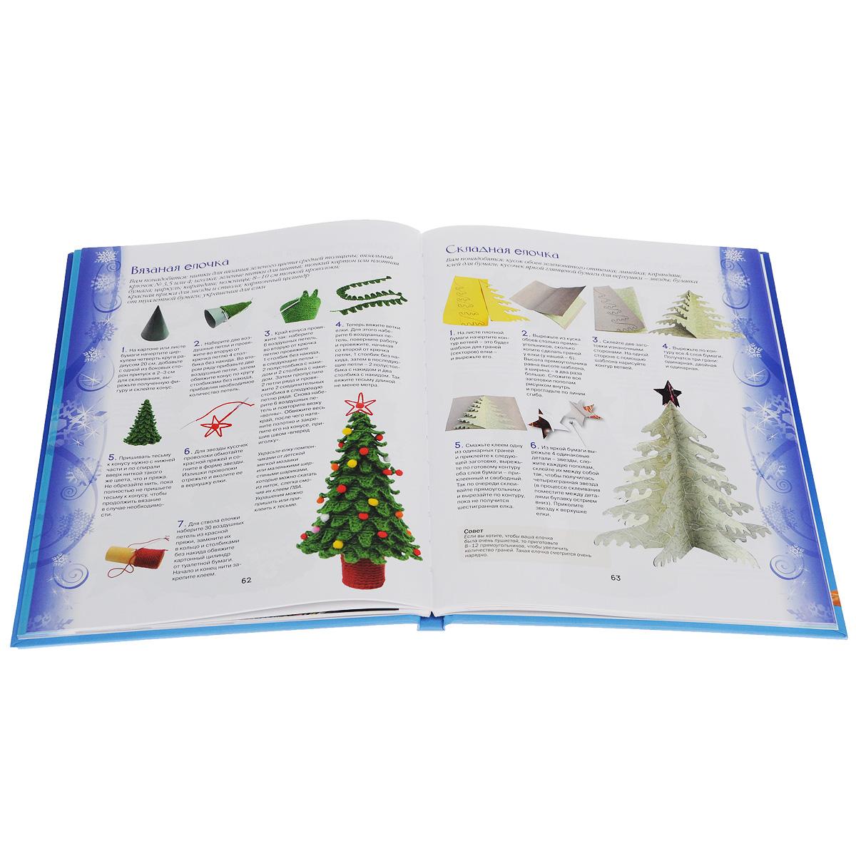 Большая книга новогодних поделок