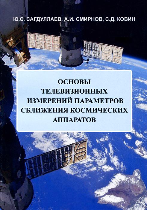 Основы телевизионных измерений параметров сближения космических аппаратов