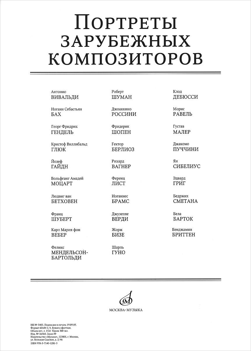 Портреты зарубежных композиторов (набор из 29 портретов)