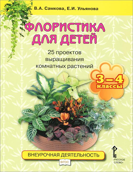 Флористика для детей. 25 проектов выращивания комнатных растений. Учебное пособие для 3-4 классов