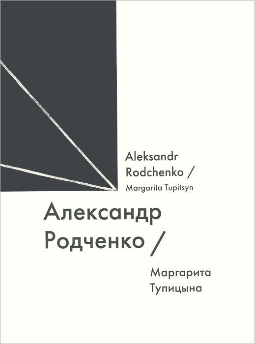 Александр Родченко / Alexander Rodchenko