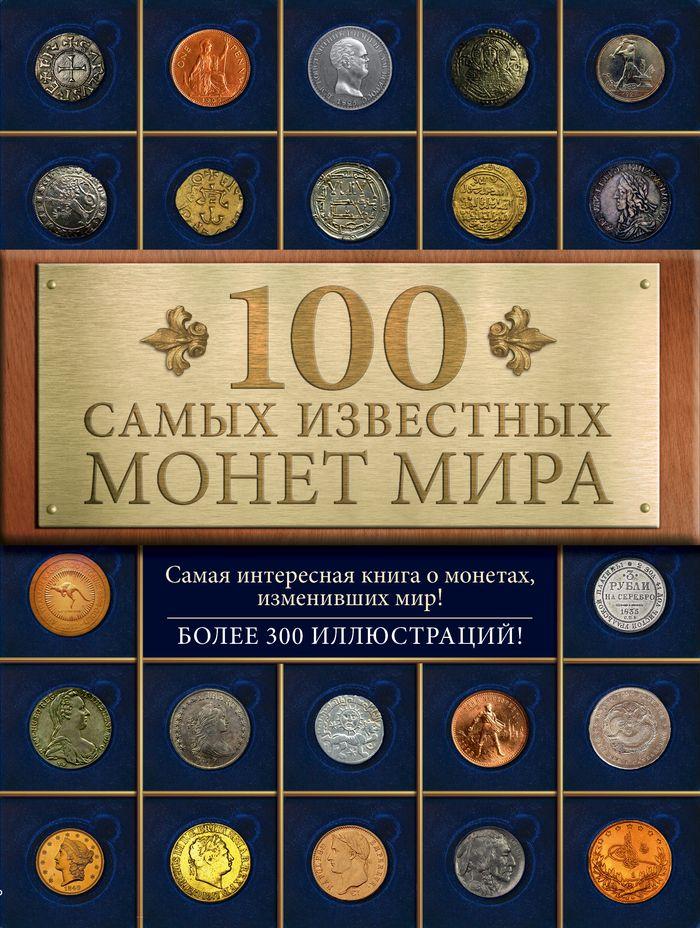 100 самых известных монет мира ( 978-5-699-75014-6 )