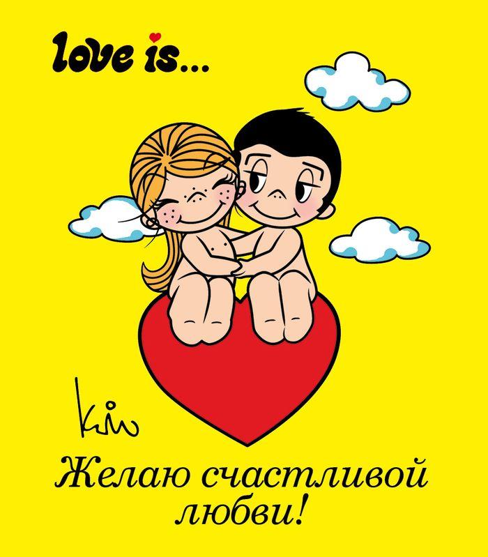 Желаю счастливой любви
