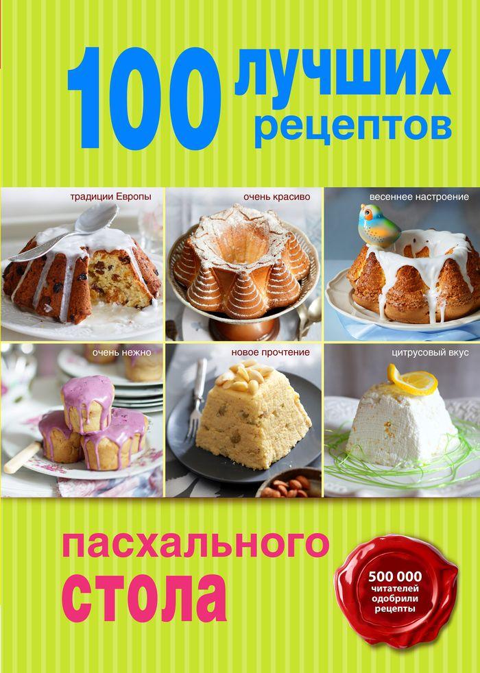 100 лучших рецептов пасхального стола ( 978-5-699-77331-2 )