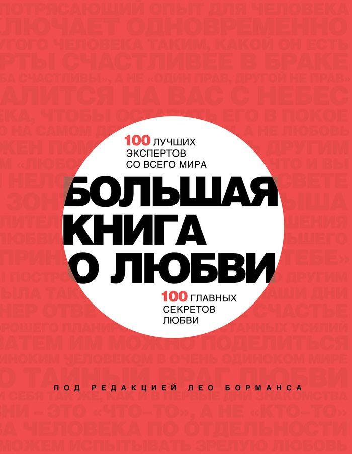 Большая книга о любви