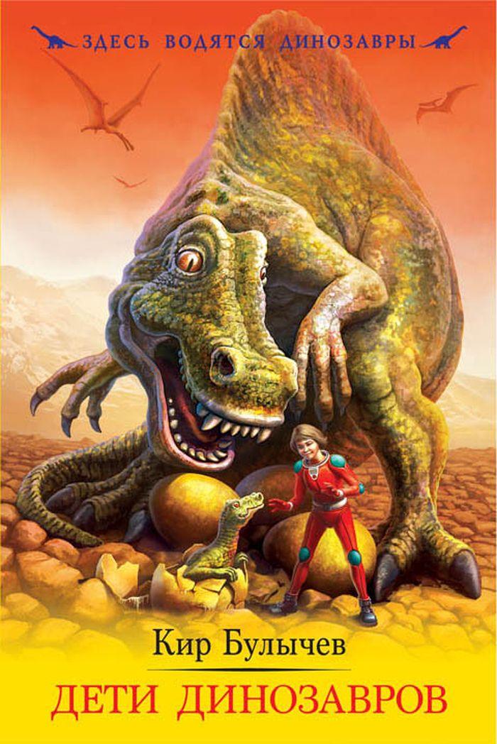 Дети динозавров12296407Алиса Селезнева живет в Москве конца XXI века - и чудеса являются для нее делом обычным. Она не раз летала на другие планеты и даже путешествовала в прошлое. Кажется, для этой отважной девочки нет ничего невозможного! Вот и сейчас Алиса хочет ни много ни мало как спасти обитающих на планете-заповеднике Стеговия динозавров. Стеговия меняет орбиту, удаляясь от своего светила, и гигантские ящеры вряд ли переживут надвигающийся ледниковый период. Но Алиса придумала план и вместе со своим другом Пашкой Гераскиным и разумным космическим кораблем Гай-до организовала настоящую спасательную экспедицию... В сборник вошли повести Дети динозавров и Драконозавр.