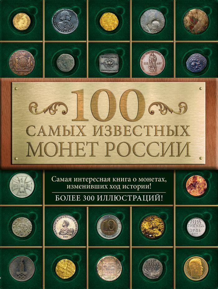 100 самых известных монет России ( 978-5-699-78751-7 )