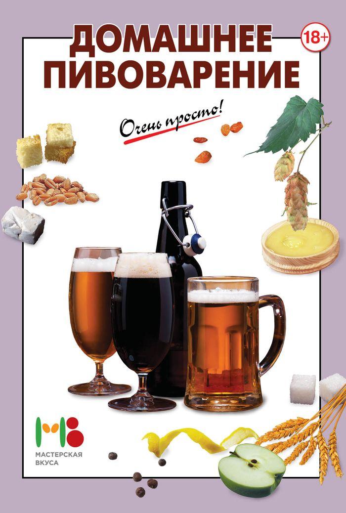 Домашнее пивоварение ( 978-5-699-79040-1 )