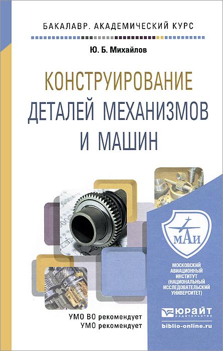 Конструирование деталей механизмов и машин. Учебное пособие