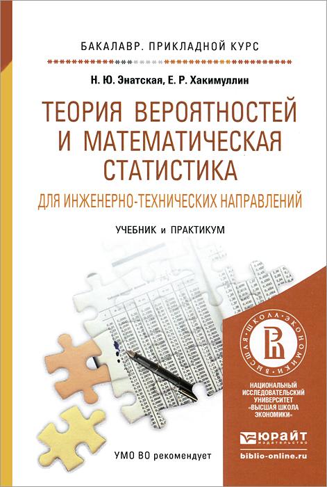 Теория вероятностей и математическая статистика для инженерно-технических направлений. Учебник и практикум