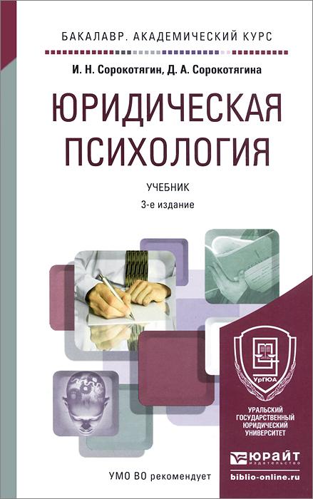 Юридическая психология. Учебник