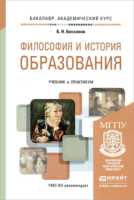 Философия и история образования. Учебник и практикум