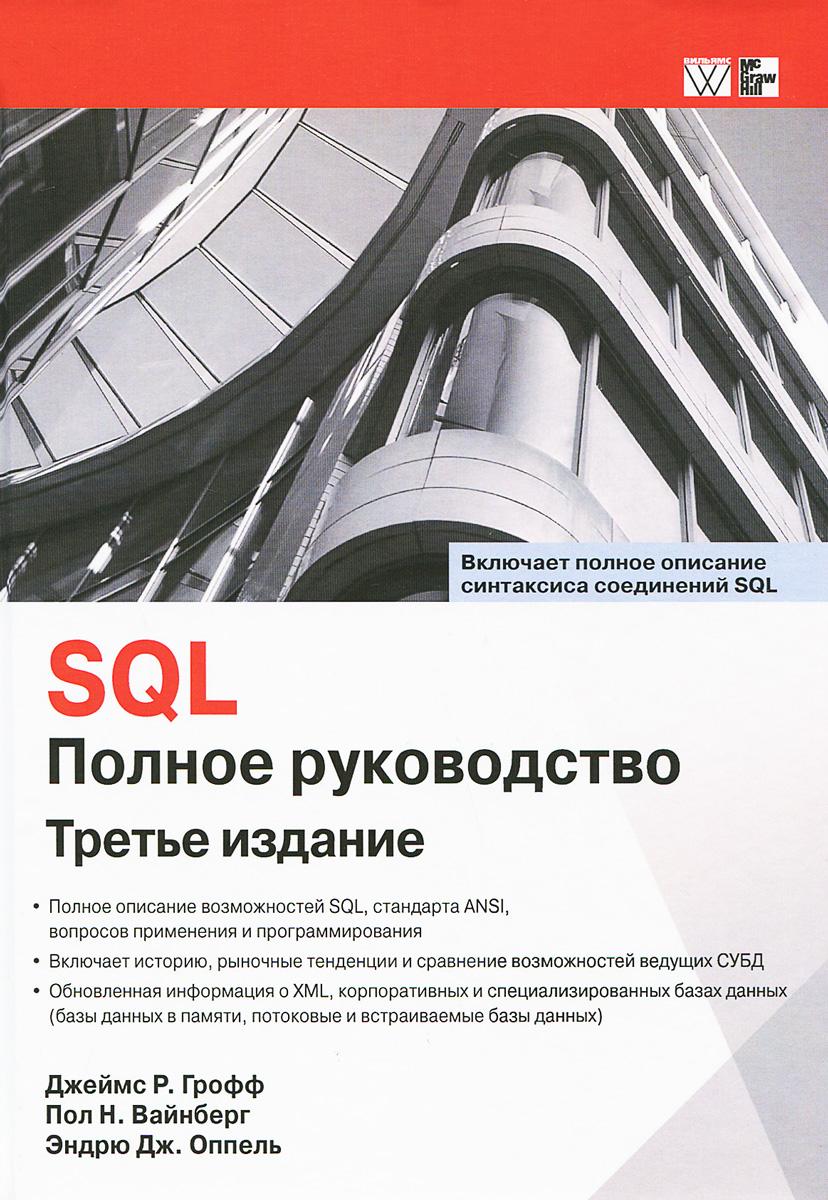 Джеймс Р. Грофф, Пол Н. Вайнберг, Эндрю Дж. Оппель SQL. Полное руководство sql полное руководство 3 издание