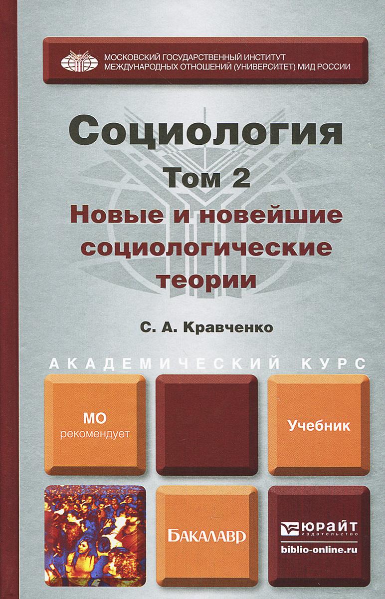 Социология. Учебник. В 2 томах. Том 2. Новые и новейшие социологические теории через призму социологического воображения