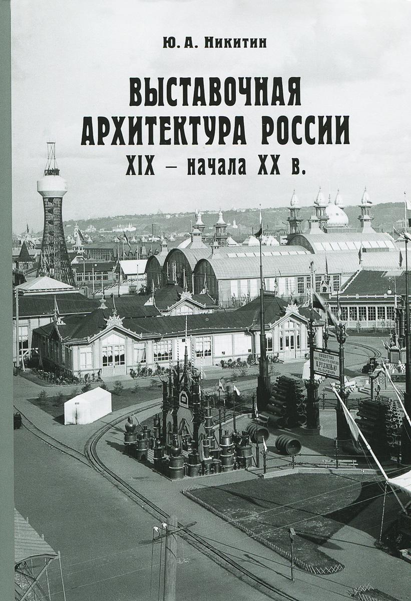Выставочная архитектура XIX - начала XX века
