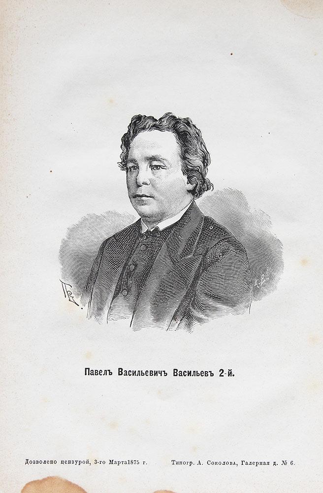 Театральный альманах на 1875 год