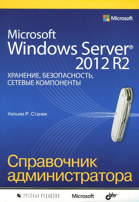 Microsoft Windows Server 2012 R2. Хранение, безопасность, сетевые компоненты. Справочник администратора