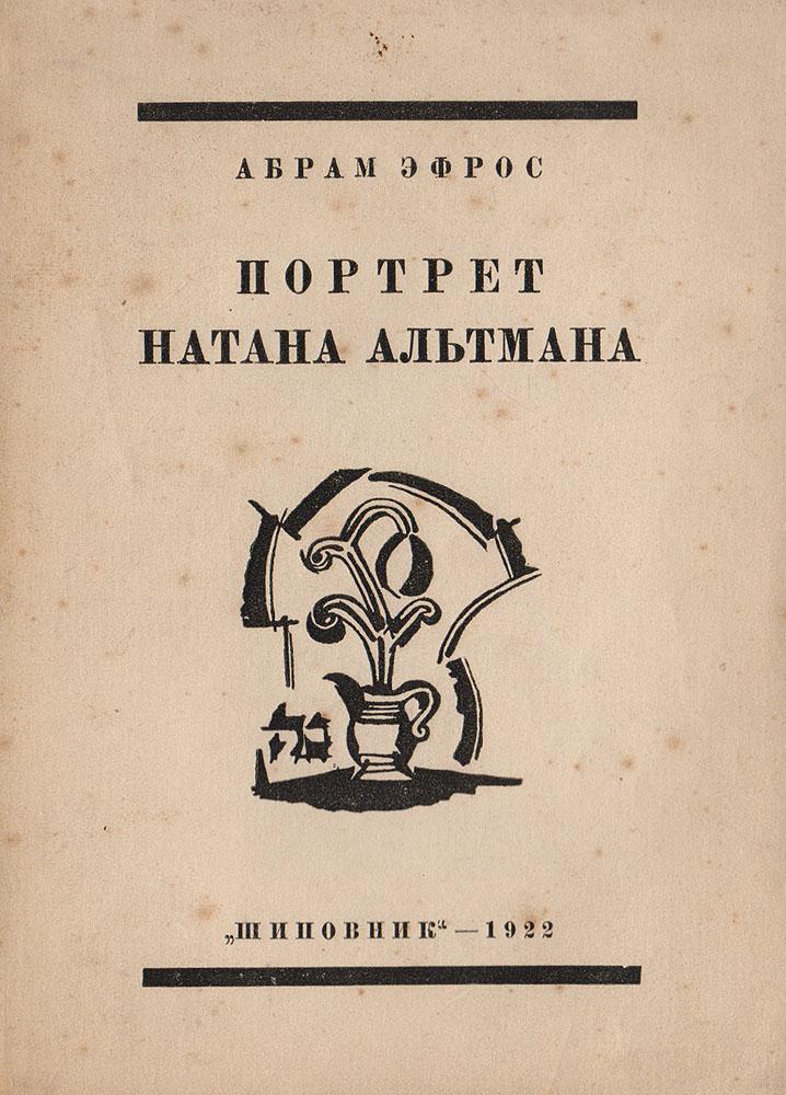 Портрет Натана Альтмана