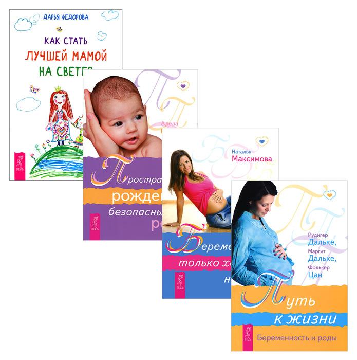 Как стать лучшей мамой на свете. Беременность. Пространство рождения. Путь к жизни (комплект из 4 книг)