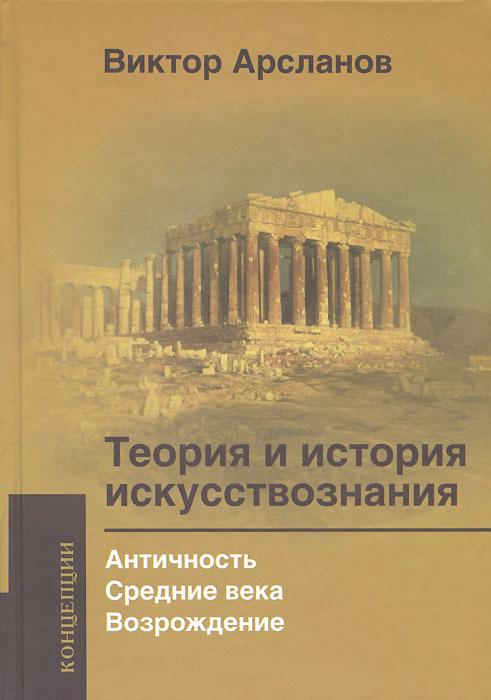 Теория и история искусствознания. Античность. Средние века. Возрождение