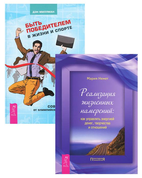 Быть победителем в жизни и спорте. Реализация жизненных намерений (комплект из 2 книг). Мария Немет, Дэн Миллман