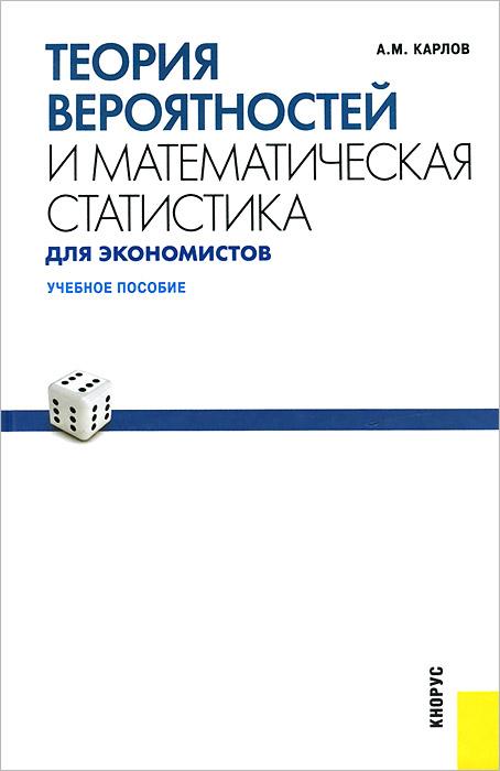 Теория вероятностей и математическая статистика для экономистов. Учебное пособие