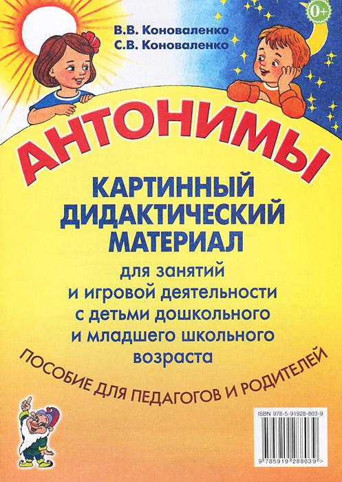 Антонимы. Картинный дидактический материал для занятий с детьми старшего дошкольного и младшего школьного возраста