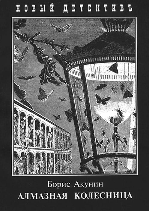 Алмазная колесница. В 2 томах