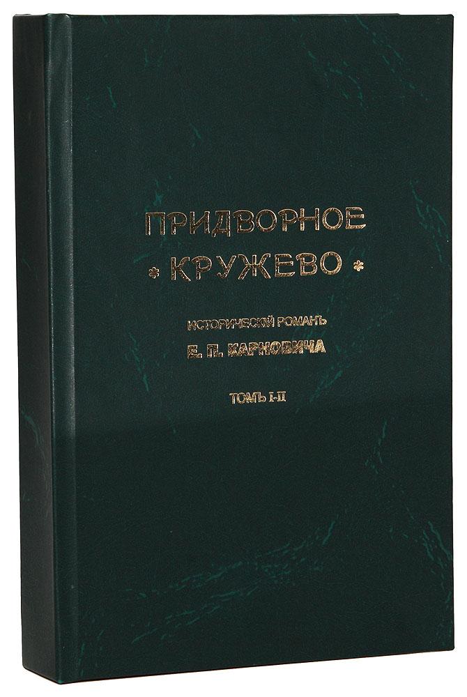 Придворное кружево. В 2 томах. В 1 книге