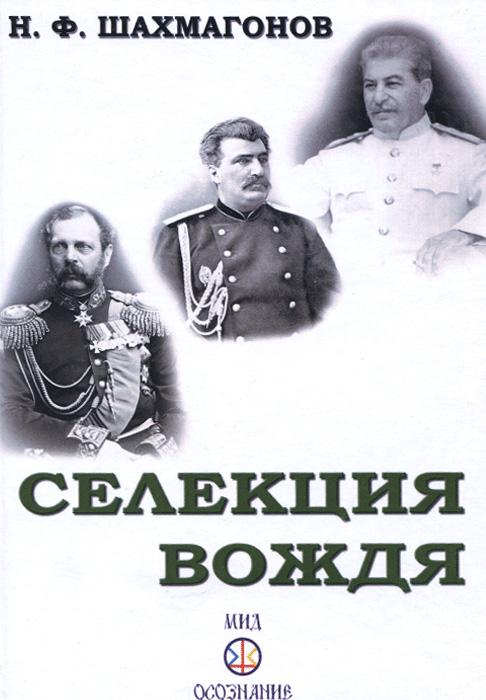 Селекция Вождя. Н. Ф. Шахмагонов
