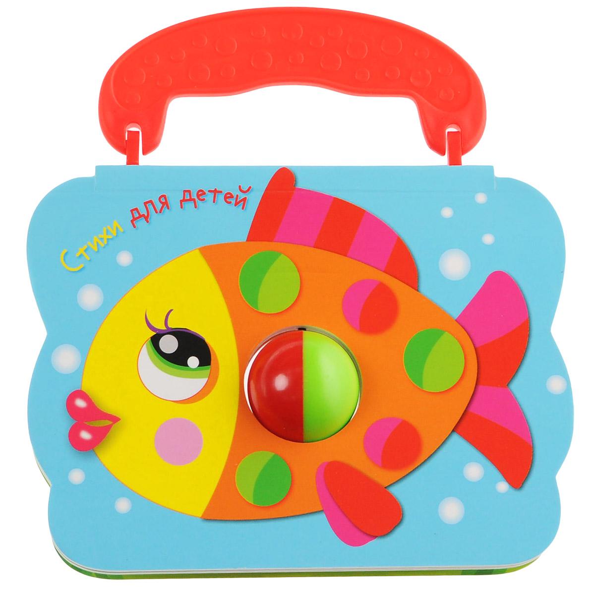 Стихи для детей. Рыбка. Книжка с погремушкой