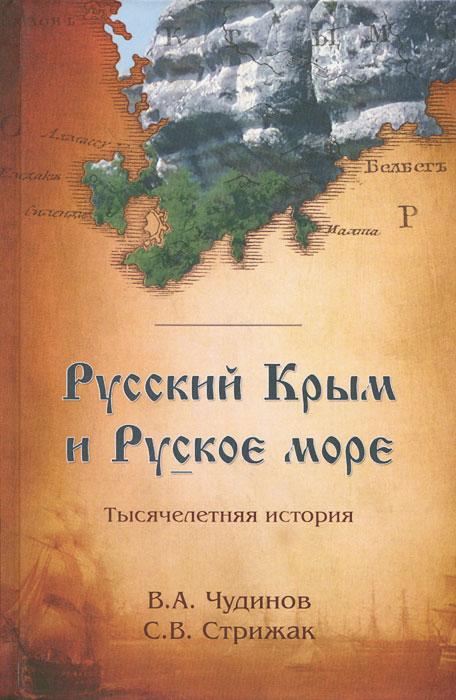 Русский Крым и Руское море. Тысячелетняя история