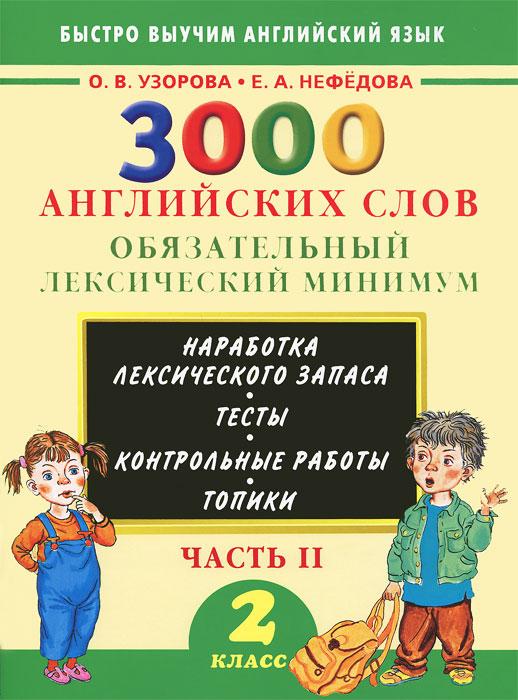3000 английских слов. Обязательный лексический минимум. 2 класс. Часть 2